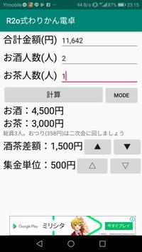 Screenshot_20181207231503