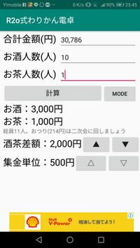 Screenshot_20181215234551