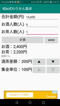 Screenshot_20190107231453