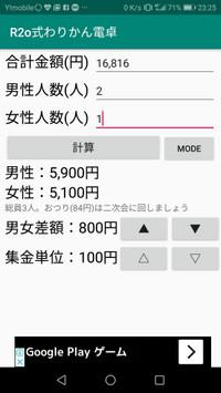 Screenshot_20181230232540