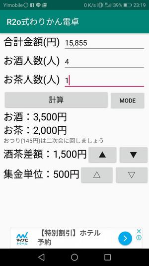 Screenshot_20181117231932
