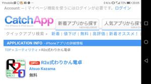 Screenshot_20181205200504