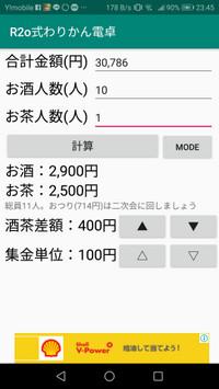 Screenshot_20181215234558