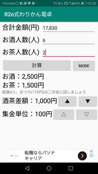 Screenshot_20190111233840