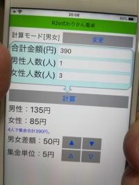 Img_20200318_200803