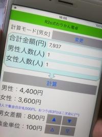 Img_20200806_160507